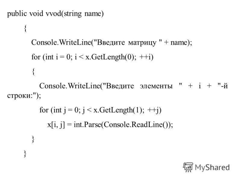 public void vvod(string name) { Console.WriteLine(