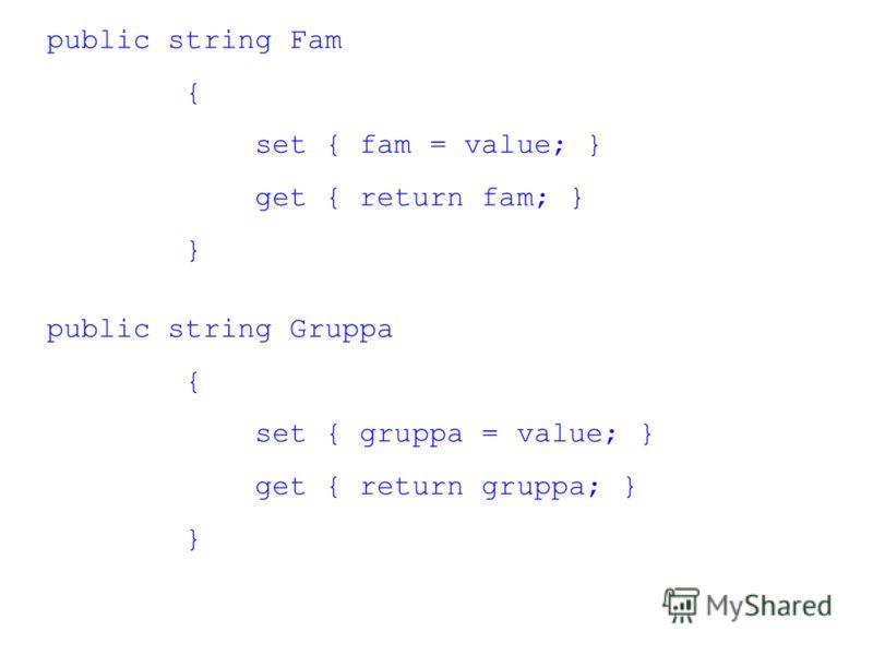 public string Fam { set { fam = value; } get { return fam; } } public string Gruppa { set { gruppa = value; } get { return gruppa; } }