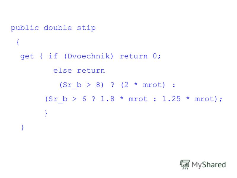public double stip { get { if (Dvoechnik) return 0; else return (Sr_b > 8) ? (2 * mrot) : (Sr_b > 6 ? 1.8 * mrot : 1.25 * mrot); }