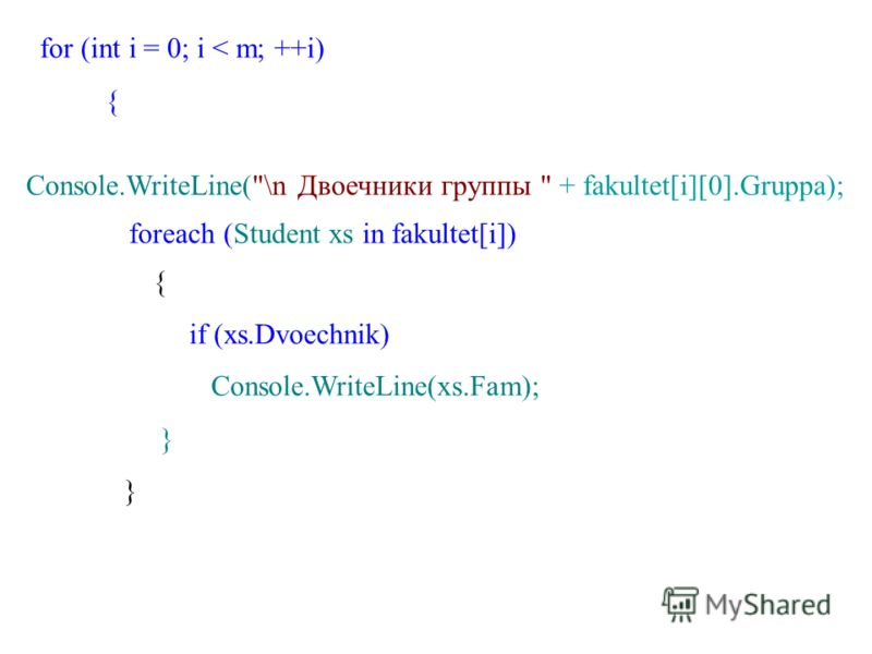 for (int i = 0; i < m; ++i) { Console.WriteLine(\n Двоечники группы  + fakultet[i][0].Gruppa); foreach (Student xs in fakultet[i]) { if (xs.Dvoechnik) Console.WriteLine(xs.Fam); }