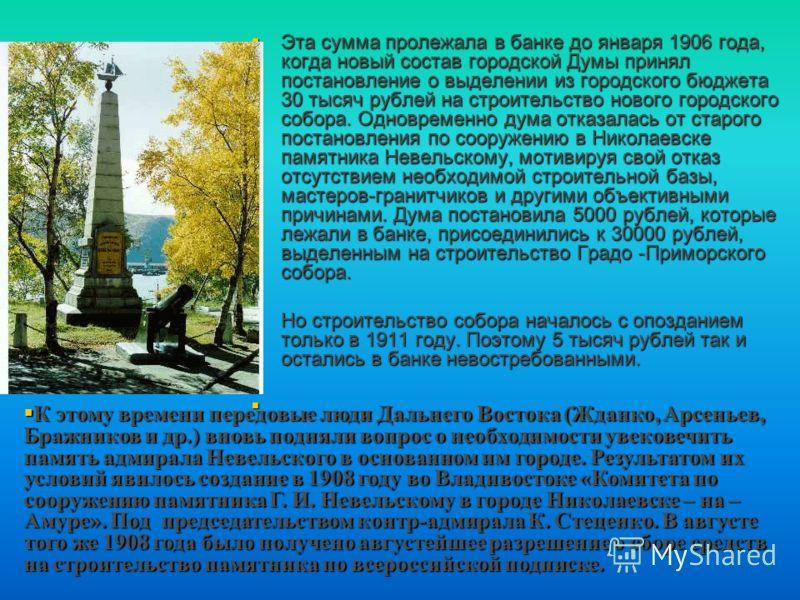 Эта сумма пролежала в банке до января 1906 года, когда новый состав городской Думы принял постановление о выделении из городского бюджета 30 тысяч рублей на строительство нового городского собора. Одновременно дума отказалась от старого постановления