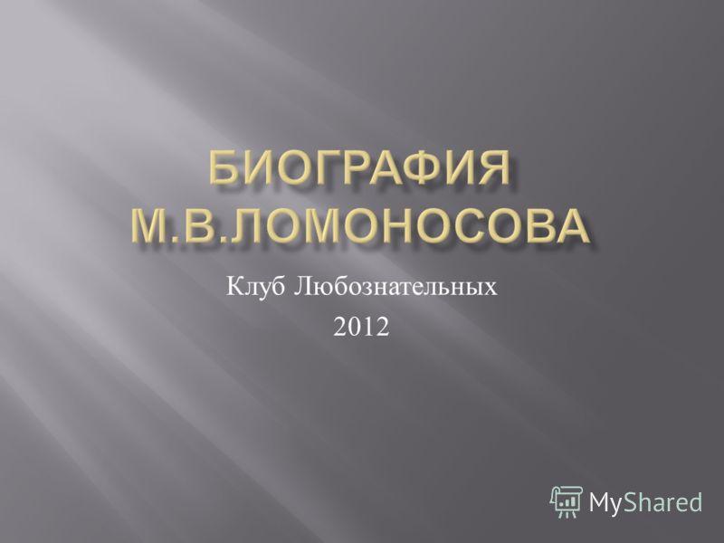 Клуб Любознательных 2012
