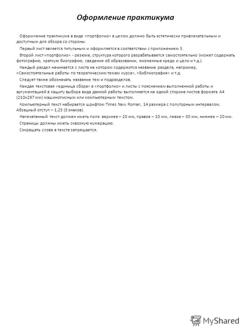 Оформление практикума Оформление практикума в виде «портфолио» в целом должно быть эстетически привлекательным и доступным для обзора со стороны. Первый лист является титульным и оформляется в соответствии с приложением 3. Второй лист «портфолио» - р