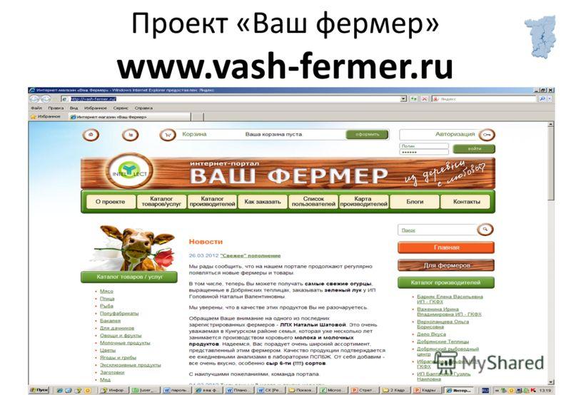 Проект «Ваш фермер» www.vash-fermer.ru