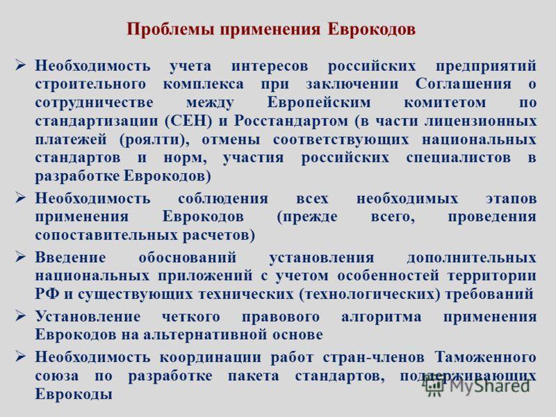 Проблемы применения Еврокодов Необходимость учета интересов российских предприятий строительного комплекса при заключении Соглашения о сотрудничестве между Европейским комитетом по стандартизации (СЕН) и Росстандартом (в части лицензионных платежей (