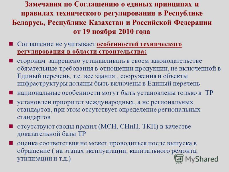 Замечания по Соглашению о единых принципах и правилах технического регулирования в Республике Беларусь, Республике Казахстан и Российской Федерации от 19 ноября 2010 года Соглашение не учитывает особенностей технического регулирования в области строи
