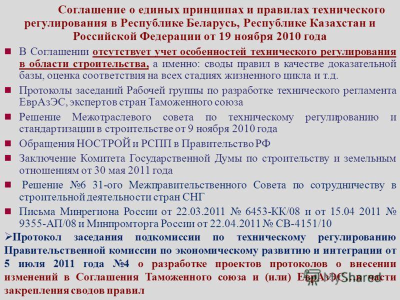 Соглашение о единых принципах и правилах технического регулирования в Республике Беларусь, Республике Казахстан и Российской Федерации от 19 ноября 2010 года В Соглашении отсутствует учет особенностей технического регулирования в области строительств