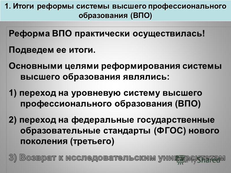 1. Итоги реформы системы высшего профессионального образования (ВПО)