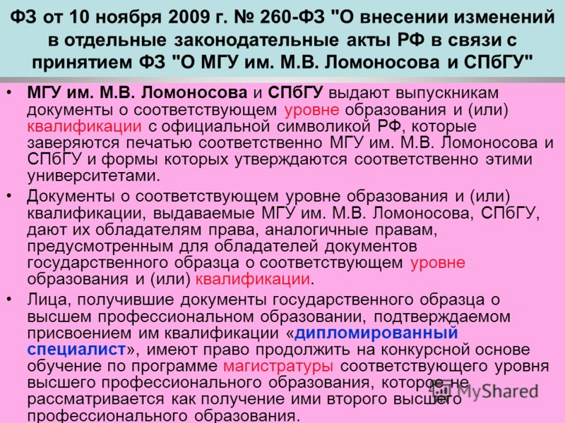 ФЗ от 10 ноября 2009 г. 260-ФЗ