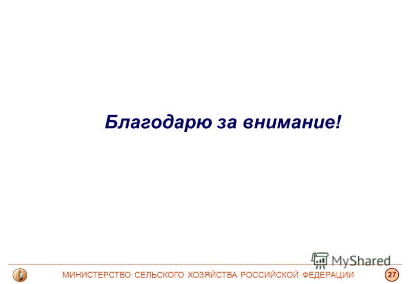 МИНИСТЕРСТВО СЕЛЬСКОГО ХОЗЯЙСТВА РОССИЙСКОЙ ФЕДЕРАЦИИ 27 Благодарю за внимание!