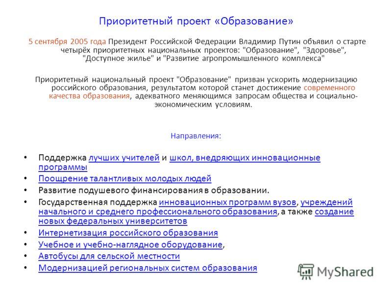Приоритетный проект «Образование» 5 сентября 2005 года Президент Российской Федерации Владимир Путин объявил о старте четырёх приоритетных национальных проектов: