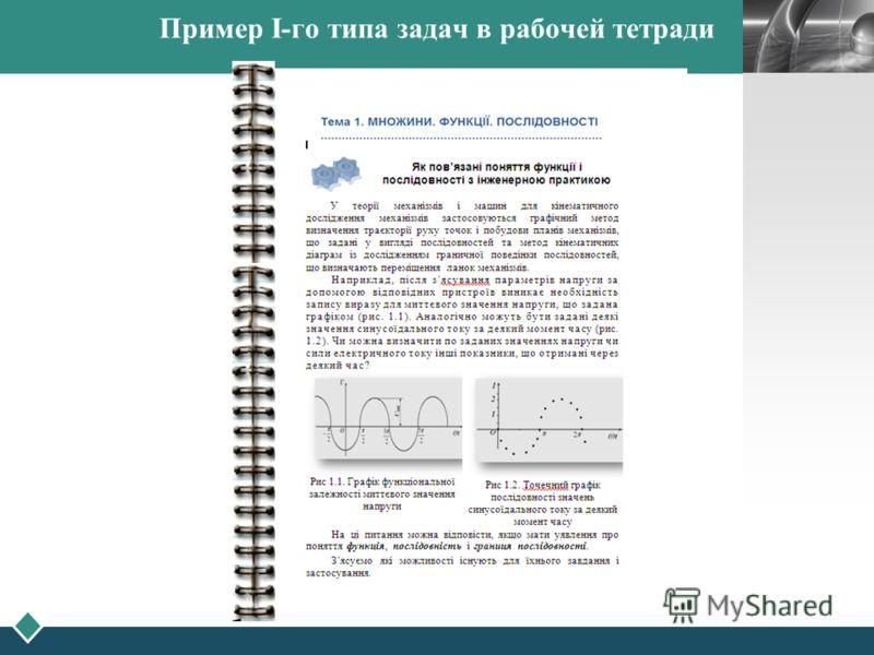 LOGO Пример I-го типа задач в рабочей тетради