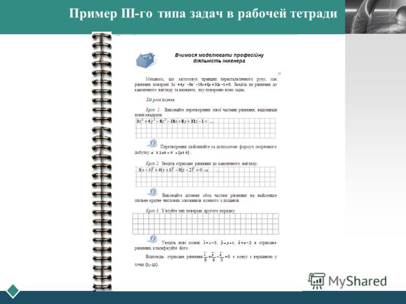 LOGO Пример IІI-го типа задач в рабочей тетради