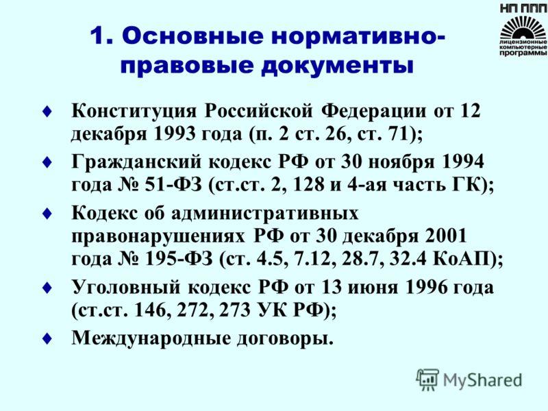 Конституция Российской Федерации от 12 декабря 1993 года (п. 2 ст. 26, ст. 71); Гражданский кодекс РФ от 30 ноября 1994 года 51-ФЗ (ст.ст. 2, 128 и 4-ая часть ГК); Кодекс об административных правонарушениях РФ от 30 декабря 2001 года 195-ФЗ (ст. 4.5,