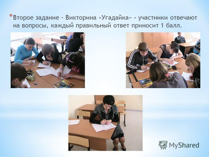 * Второе задание – Викторина «Угадайка» - участники отвечают на вопросы, каждый правильный ответ приносит 1 балл.