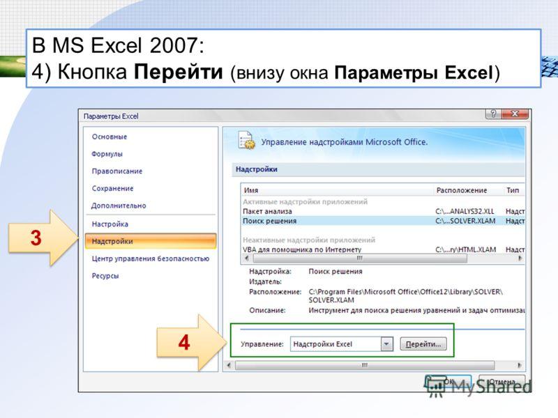 В MS Excel 2007: 4) Кнопка Перейти (внизу окна Параметры Excel) 4 4 3 3