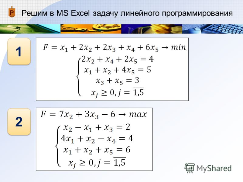 Решим в MS Excel задачу линейного программирования 1 1 2 2