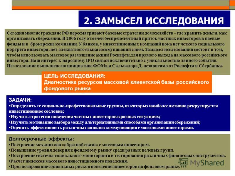 2. ЗАМЫСЕЛ ИССЛЕДОВАНИЯ Сегодня многие граждане РФ пересматривают базовые стратегии домохозяйств – где хранить деньги, как организовать сбережения. В 2006 году отмечен беспрецедентный приток частных инвесторов в паевые фонды и в брокерские компании.