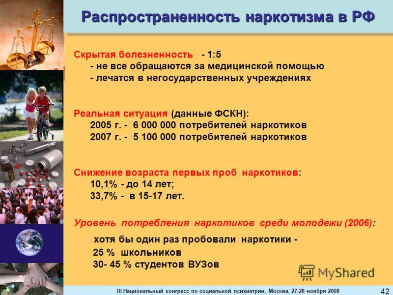 III Национальный конгресс по социальной психиатрии, Москва, 27-28 ноября 2008 42 Распространенность наркотизма в РФ