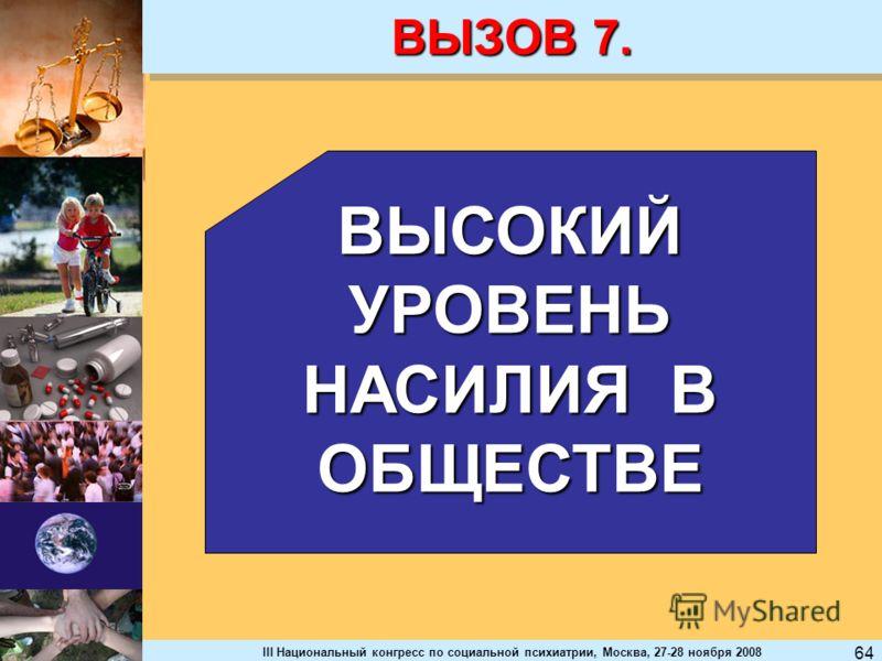 III Национальный конгресс по социальной психиатрии, Москва, 27-28 ноября 2008 64 ВЫЗОВ 7. ВЫСОКИЙ УРОВЕНЬ НАСИЛИЯ В ОБЩЕСТВЕ
