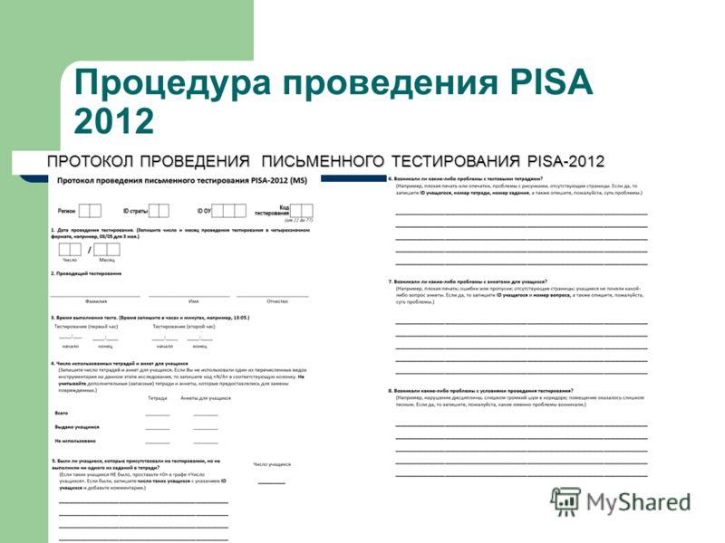Процедура проведения PISA 2012 ПРОТОКОЛ ПРОВЕДЕНИЯ ПИСЬМЕННОГО ТЕСТИРОВАНИЯ PISA-2012