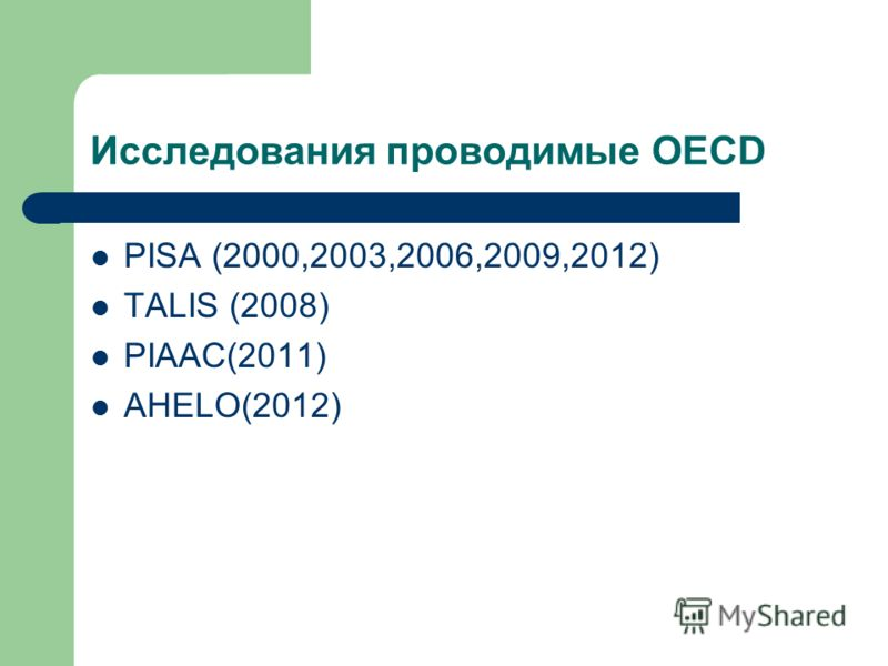 Исследования проводимые OECD PISA (2000,2003,2006,2009,2012) TALIS (2008) PIAAC(2011) AHELO(2012)