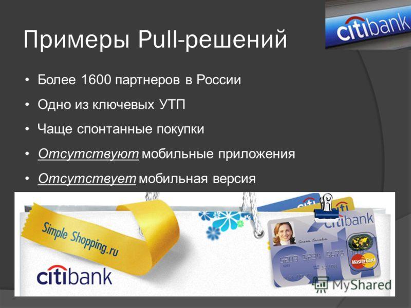 Примеры Pull-решений Более 1600 партнеров в России Одно из ключевых УТП Чаще спонтанные покупки Отсутствуют мобильные приложения Отсутствует мобильная версия