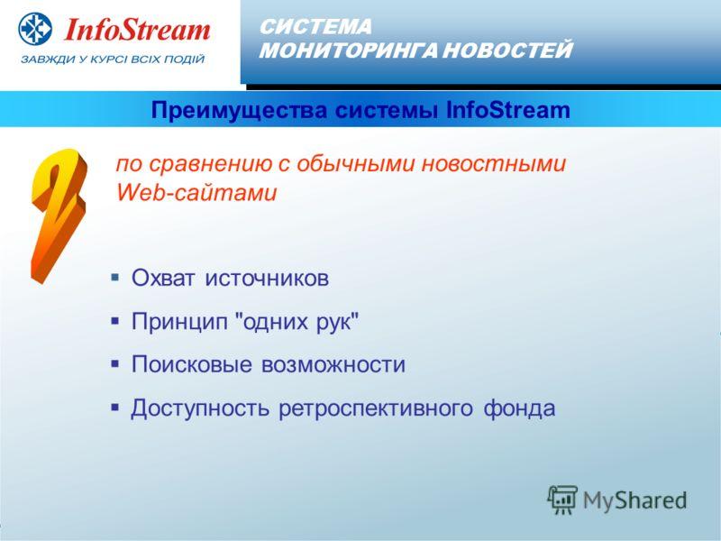 Охват источников Принцип одних рук Поисковые возможности Доступность ретроспективного фонда Преимущества системы InfoStream по сравнению с обычными новостными Web-сайтами СИСТЕМА МОНИТОРИНГА НОВОСТЕЙ