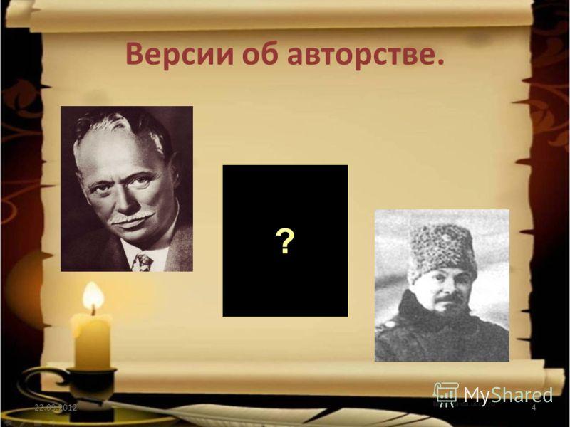 Версии об авторстве. 22.09.20124 ?