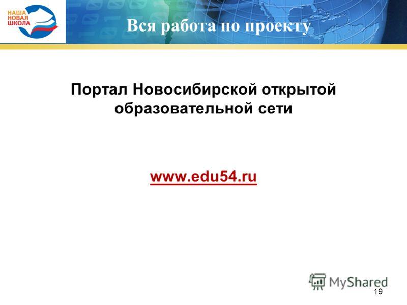 Вся работа по проекту Портал Новосибирской открытой образовательной сети www.edu54.ru 19
