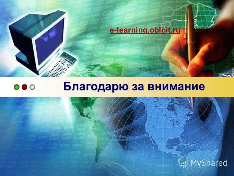 Благодарю за внимание e-learning.oblcit.ru