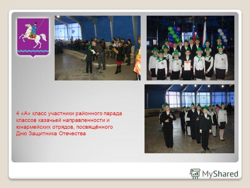 4 «А» класс участники районного парада классов казачьей направленности и юнармейских отрядов, посвящённого Дню Защитника Отечества