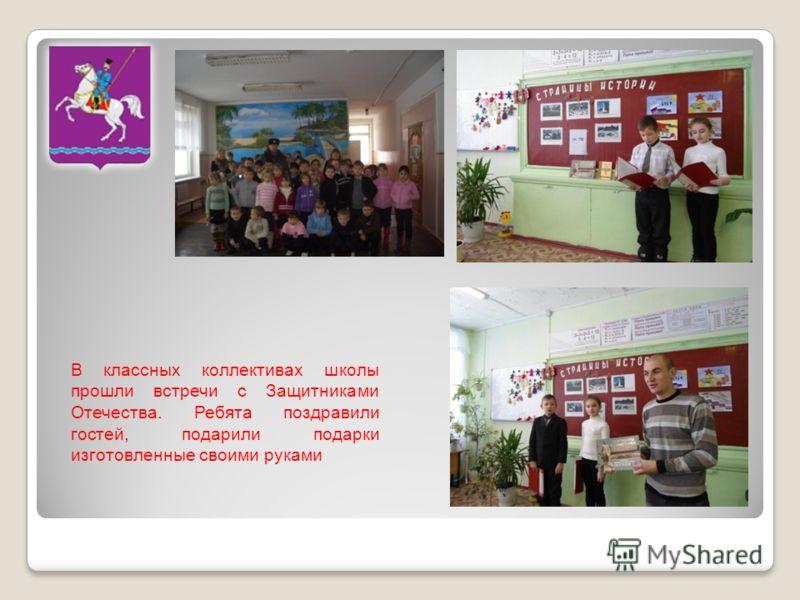 В классных коллективах школы прошли встречи с Защитниками Отечества. Ребята поздравили гостей, подарили подарки изготовленные своими руками