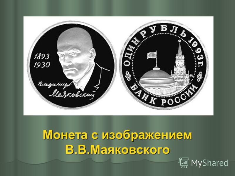 Монета с изображением В.В.Маяковского