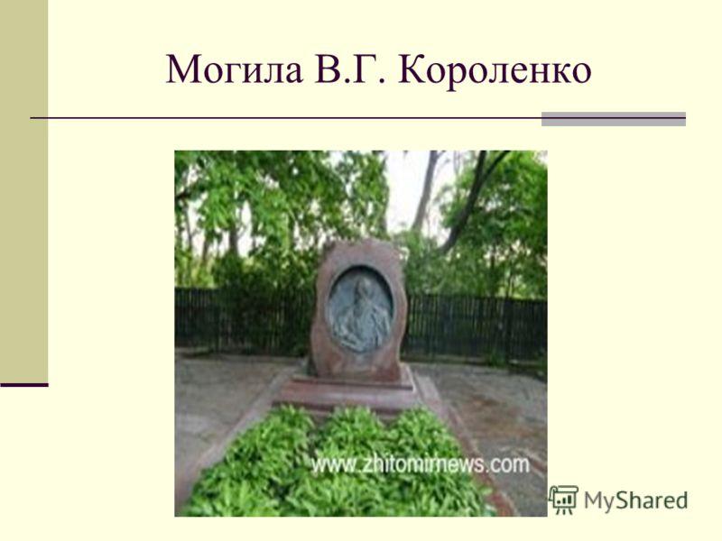 Могила В.Г. Короленко