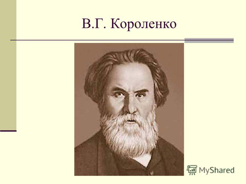 В.Г. Короленко