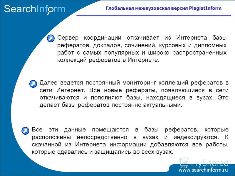 www.searchinform.ru Сервер координации откачивает из Интернета базы рефератов, докладов, сочинений, курсовых и дипломных работ с самых популярных и широко распространённых коллекций рефератов в Интернете. Все эти данные помещаются в базы рефератов, к