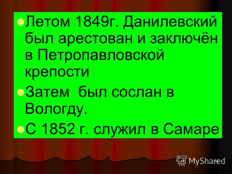9 В период с 1844 по 1848 г. Данилевский – активный участник кружка петрашевцев Выступил с докладом о жизни и творчестве французского социалиста-утописта Шарля Фурье