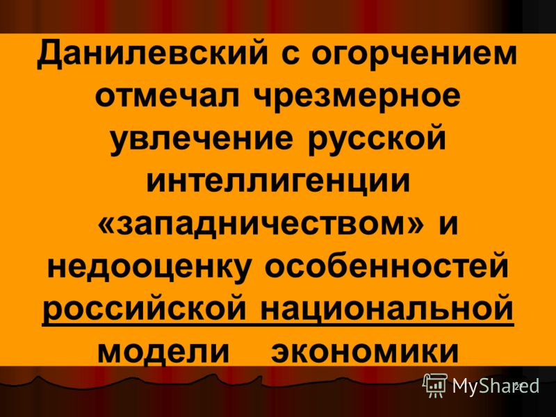 26 Славянский культурный тип самодостаточный Данилевский