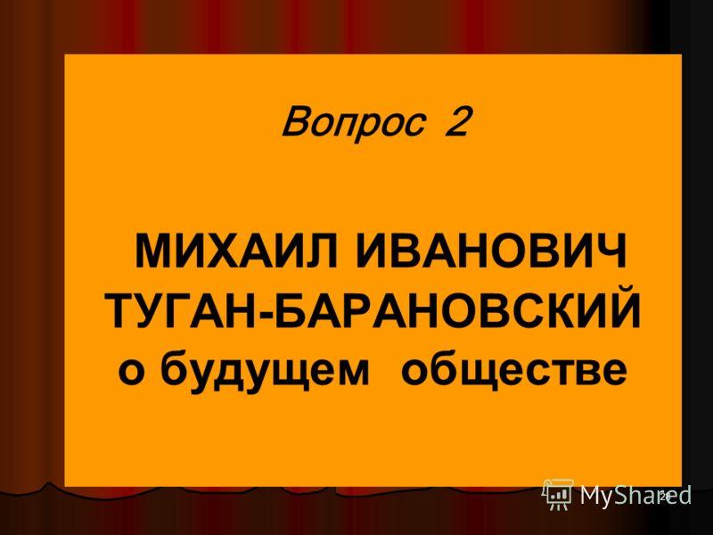 27 Данилевский с огорчением отмечал чрезмерное увлечение русской интеллигенции «западничеством» и недооценку особенностей российской национальной модели экономики