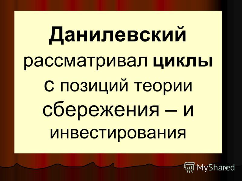 32 Туган-Барановский совершил поворот в развитии теории экономических циклов «Он пробился сквозь джунгли к новым горизонтам»