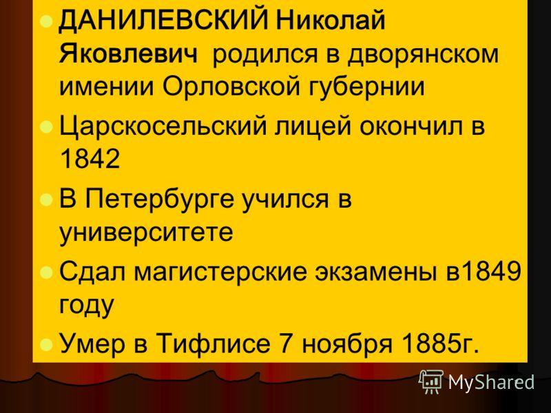 6 ДАНИЛЕВСКИЙ Николай Яковлевич (1822 -1885) мыслитель, естествоиспытатель экономист, историк, философ