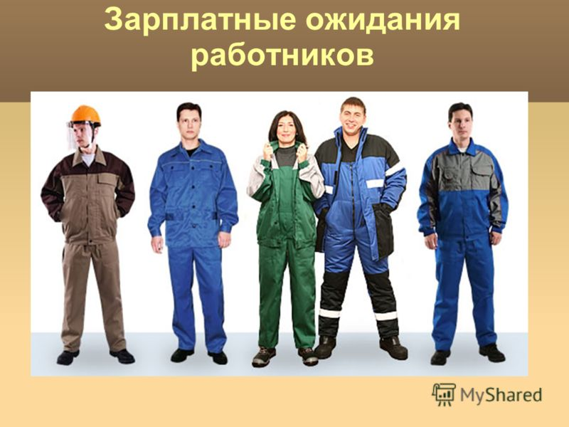 Зарплатные ожидания работников