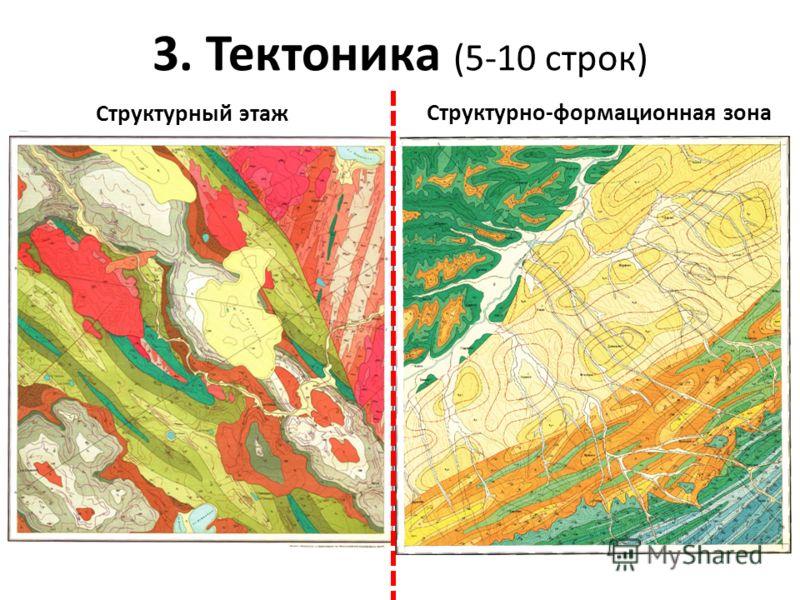 Структурный этаж Структурно-формационная зона 3. Тектоника (5-10 строк)