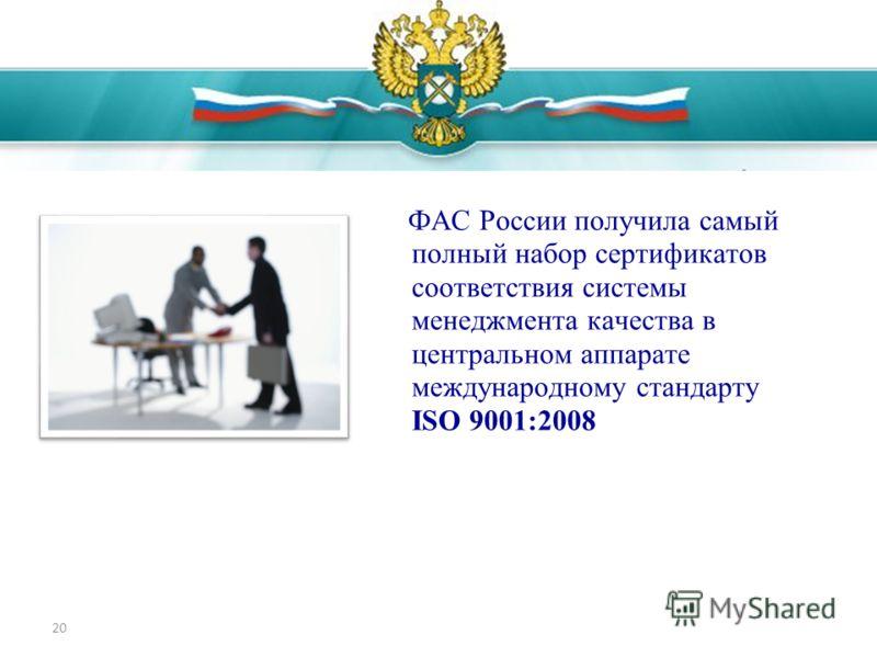 20 ФАС России получила самый полный набор сертификатов соответствия системы менеджмента качества в центральном аппарате международному стандарту ISO 9001:2008 Достижения 2011 года