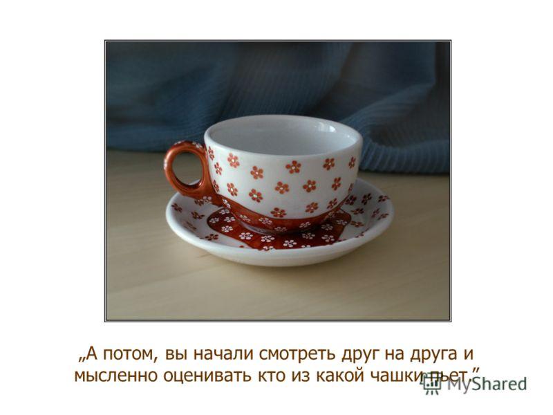 To, что вам в действительности было нужно - это горячий шоколад. Вам не нужна была чашка сама по себе... Но вы подсознательно выбрали самые красивые и дорогостоящие.
