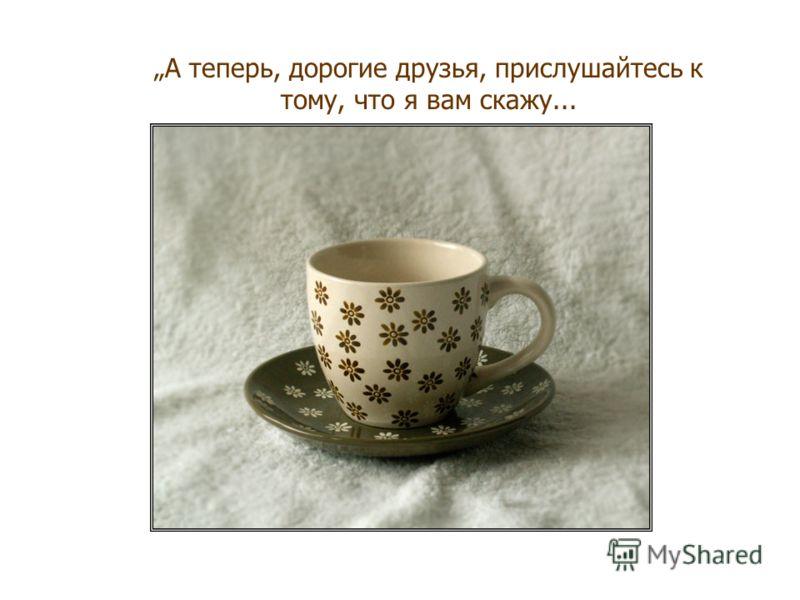А потом, вы начали смотреть друг на друга и мысленно оценивать кто из какой чашки пьет.
