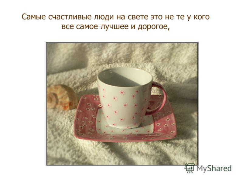 всегда помните о том, что Бог дает нам этот горячий шоколад. При этом Он не выбирает чашку.