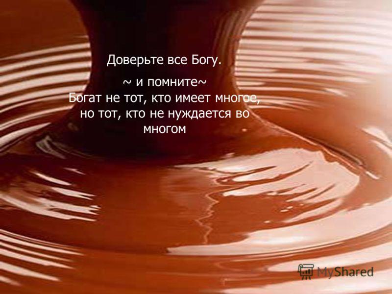 Живите просто... Любите бескорыстно... Относитесь к себе с достоинством... Говорите доброжелательно...