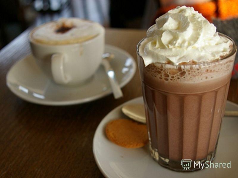 Цените тот горячий шоколад, который вы пьете!!!